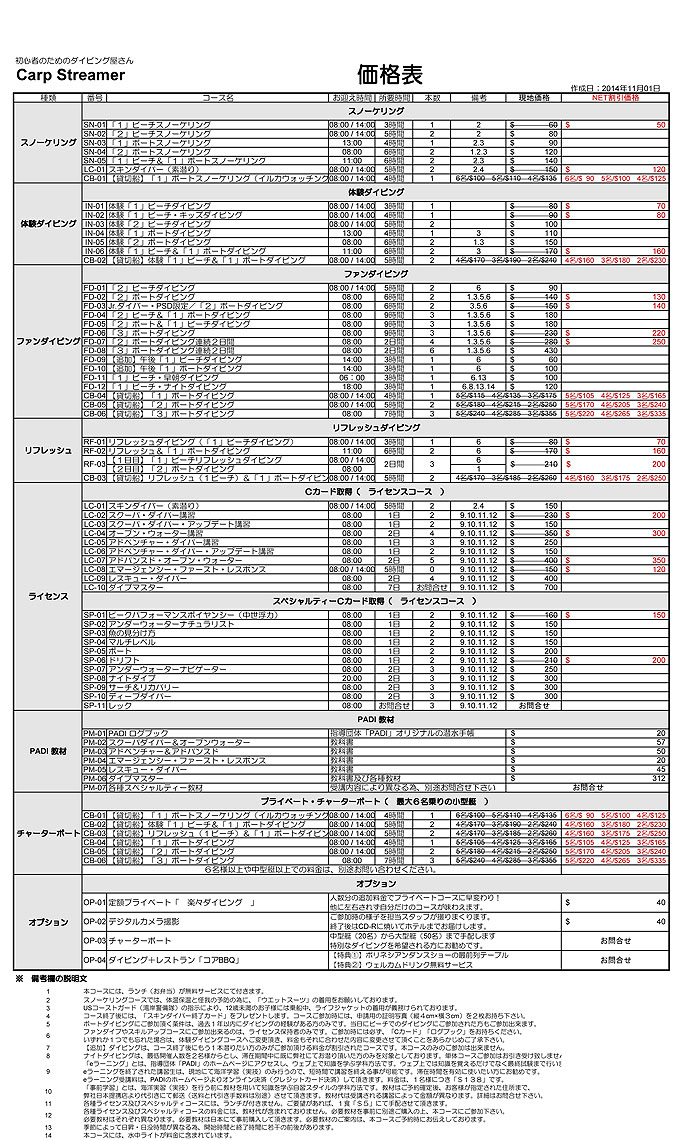 2014-11-price.jpg
